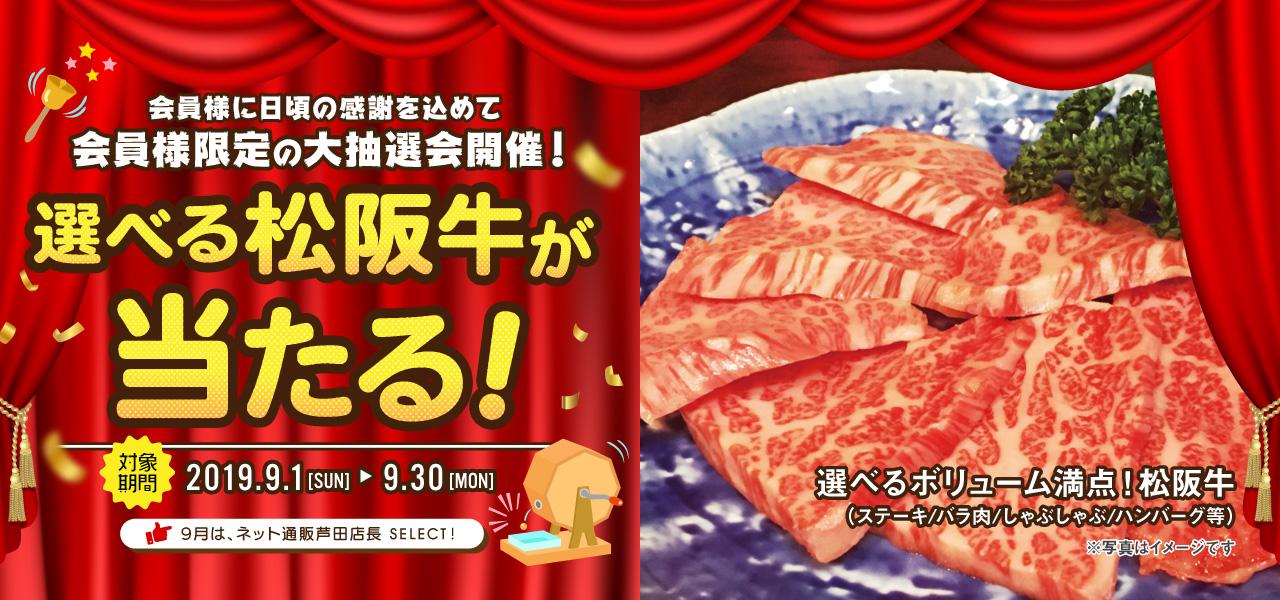 松阪牛が当たる!キャンペーン開催中!