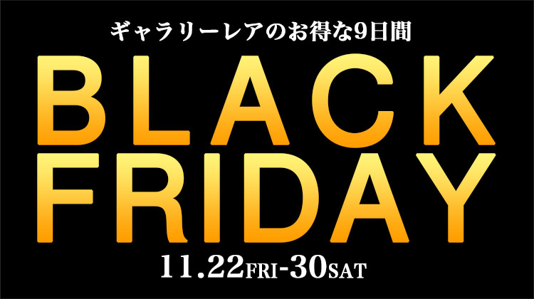 \BLACK FRIDAY/お得な9日間