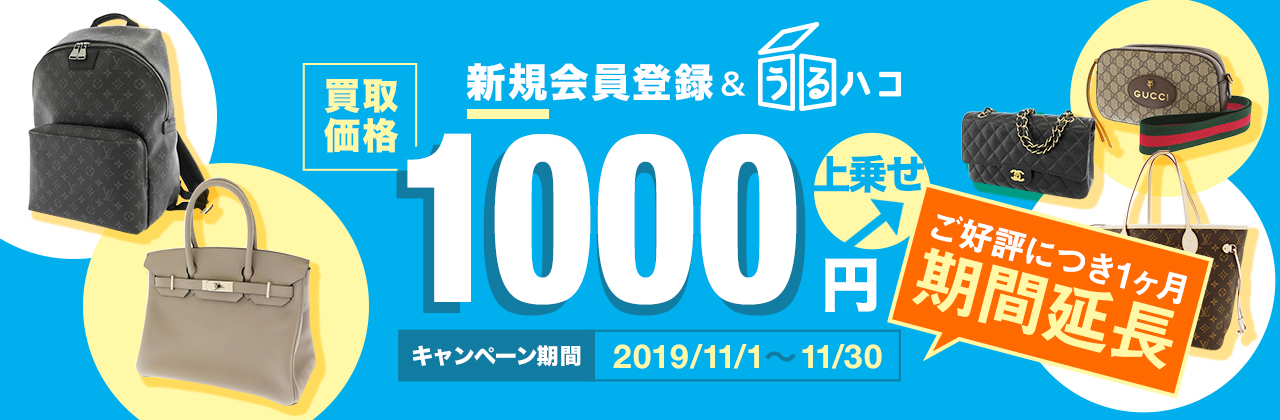 買取新規会員登録キャンペーン延長決定!