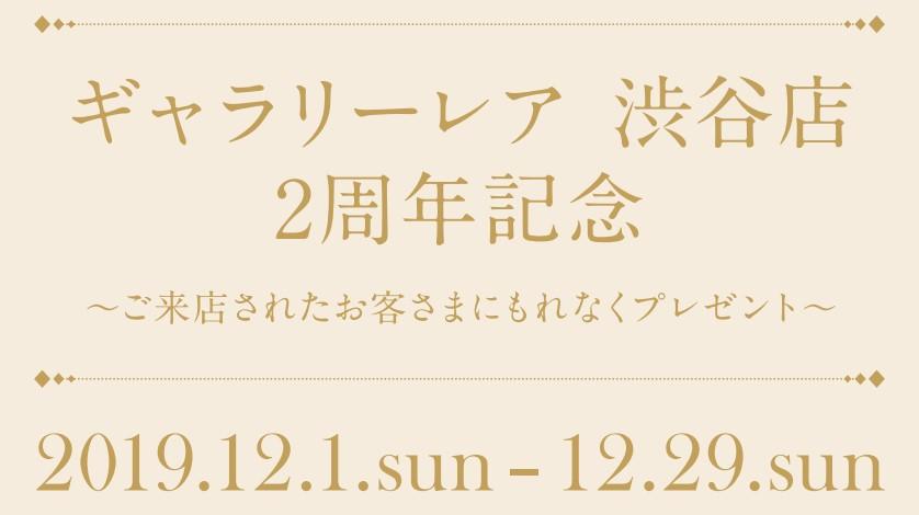 ギャラリーレア渋谷店より2周年のお知らせ
