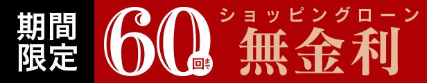 期間限定!ショッピングローン60回まで金利0円!