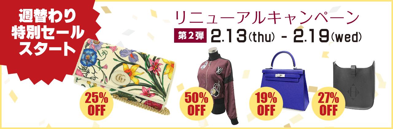 \最大半額セール/エルメスがお得!