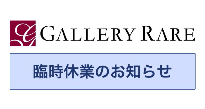 【重要】一部店舗臨時休業のお知らせ エルメス・スペシャルオーダー特集
