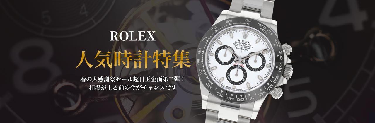 ロレックス人気時計特集!宅配・出張買取強化中!