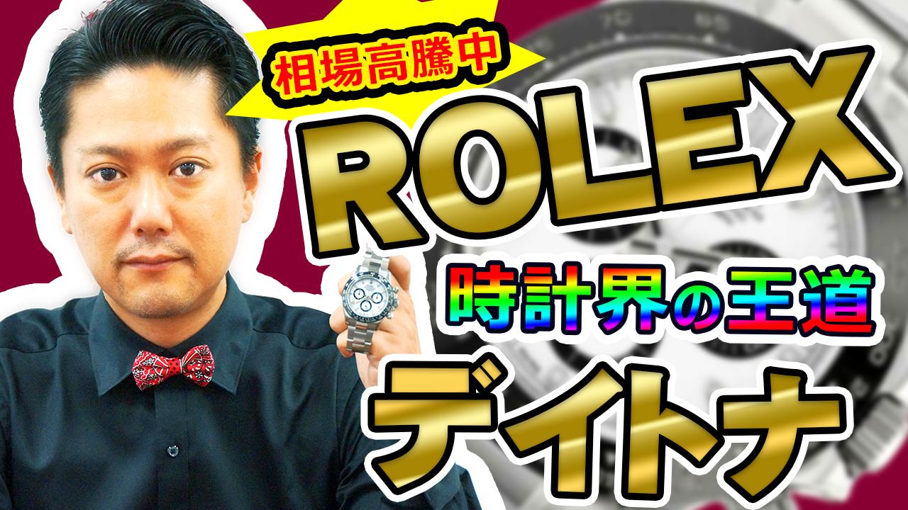 【デイトナ】BMさんがYouTubeに登場!【触ってみた】