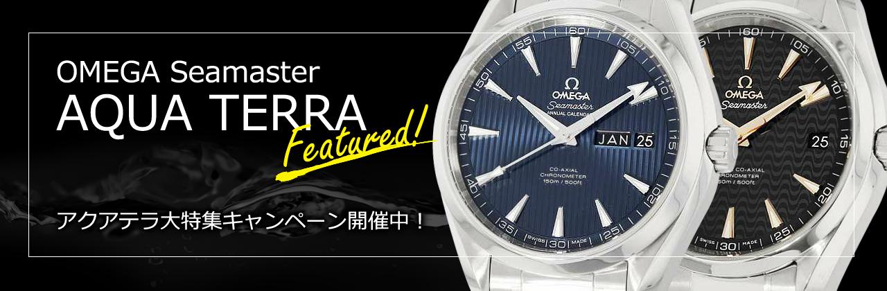 オメガ【シーマスター アクアテラ】特集