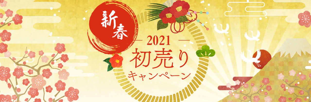 2021年新年を彩る初売りはギャラリーレアで!