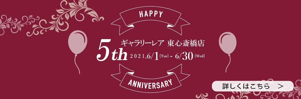 東心斎橋店 5周年記念イベント開催のお知らせ